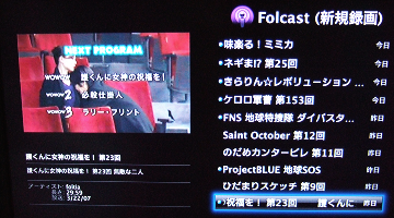 Apple TV 画面