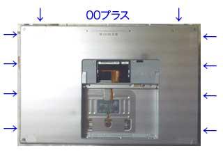 MacBook Pro サイドネジ穴指示写真