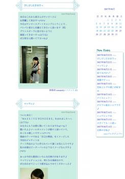 水樹奈々 公式ブログ