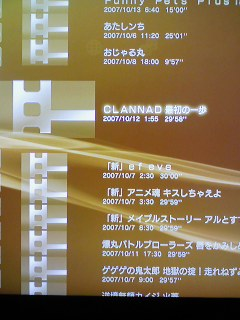 PS3でXVSTの番組を見る