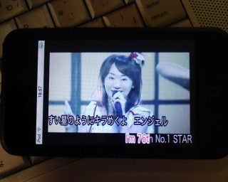 JoyHackPlayer on iPod touch (水樹奈々 76th Start)