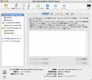Appleディスクユーティリティ
