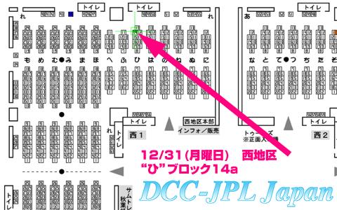 C73 DCC-JPL Japan マップ 西ひ14a