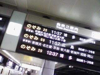 のぞみ25号 博多行き