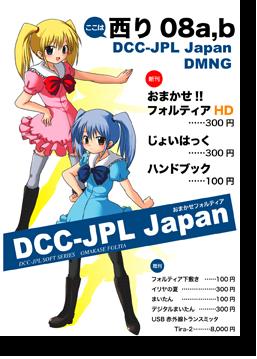 DCC-JPL Japan C74 POP