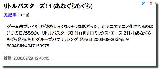 RSS 0.92 スクリーンショット