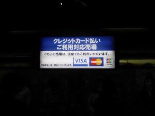 クレジットカード払いご利用対応売り場@Perfume 武道館
