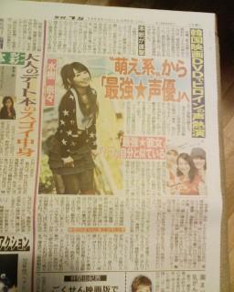 夕刊フジ 2009/3/4 水樹奈々記事