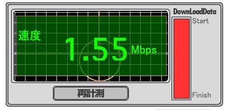 iPhone 3GS テザリング 速度 1.55Mps
