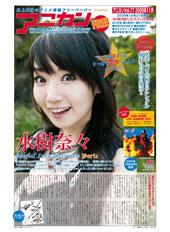 アニカン Vol.77 P1