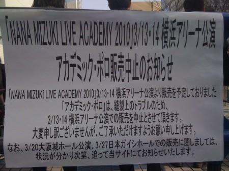 NANA MIZUKI LIVE ACADEMY アカデミックポロ販売中止