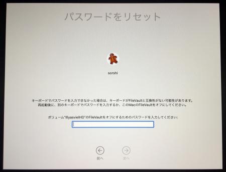 FileVault2 Fail with ErgoDox